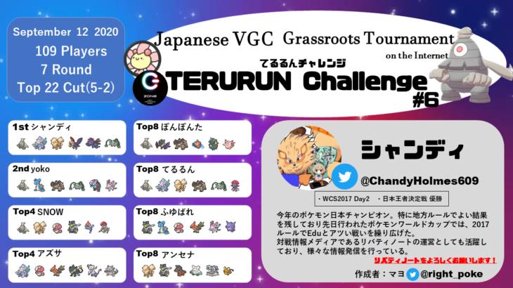 【大会レポート】てるるんチャレンジ#6【VGC2020】