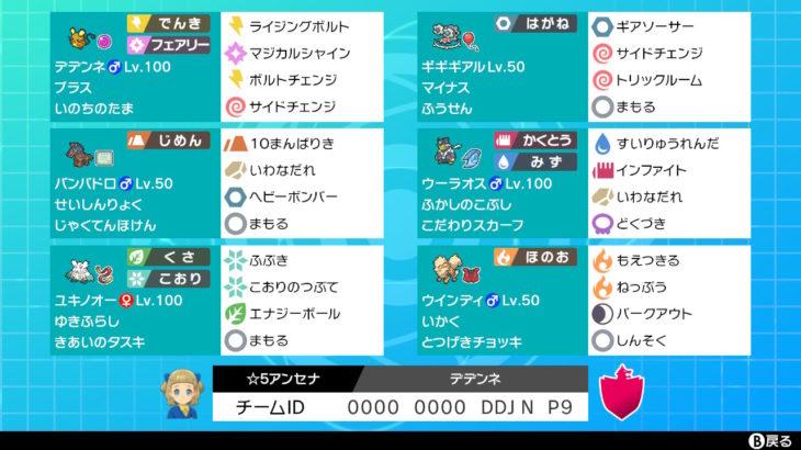 【てるチャレ#6ベスト8】超電磁鼠デデンネ