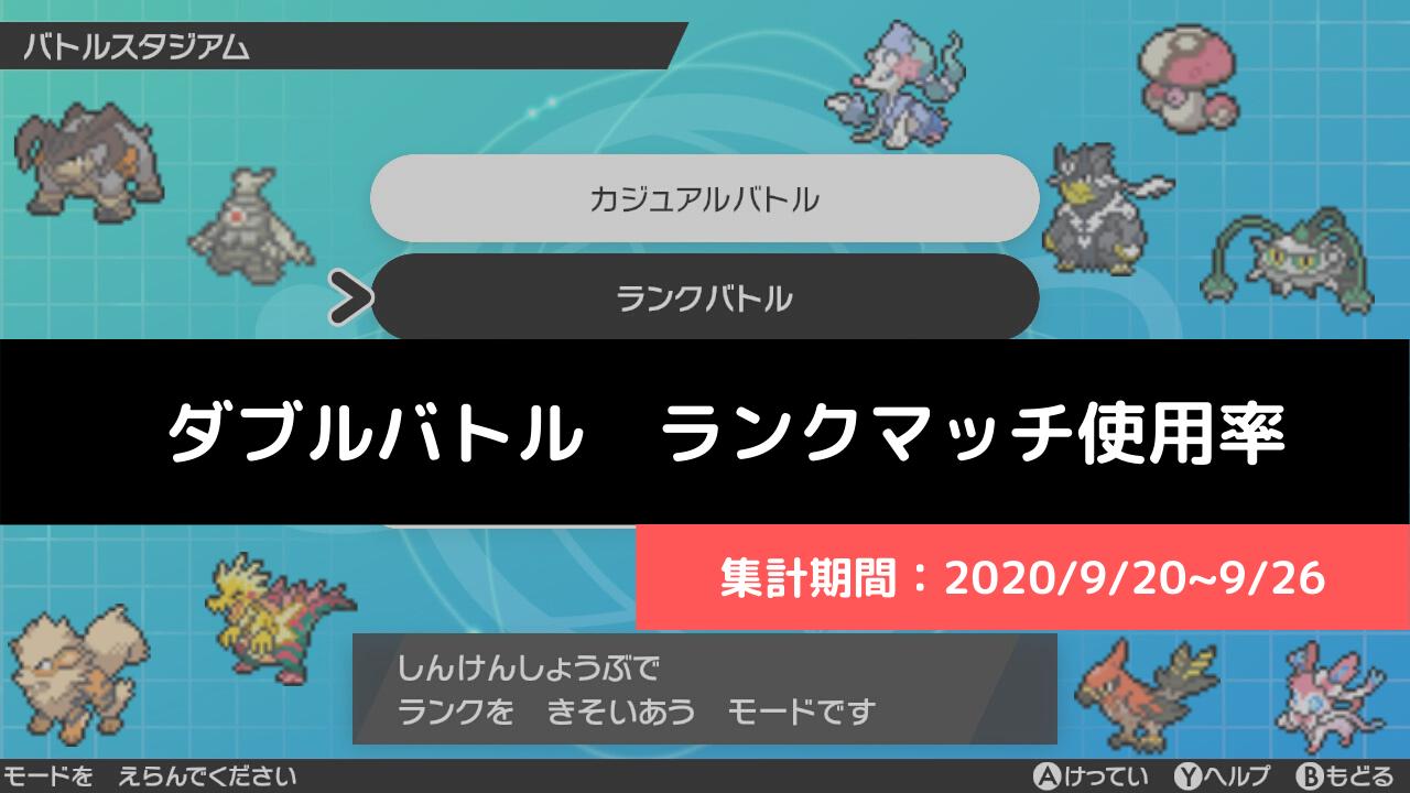【ダブル】マスターランク級でのポケモン使用率!(2020/9/20~9/26)