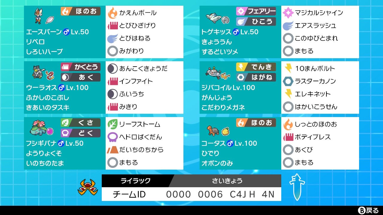 【S9ダブル最終14位】対面式エスバキッスウーラオス