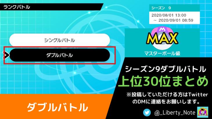 【ダブル】シーズン9最終順位トップ30まとめ