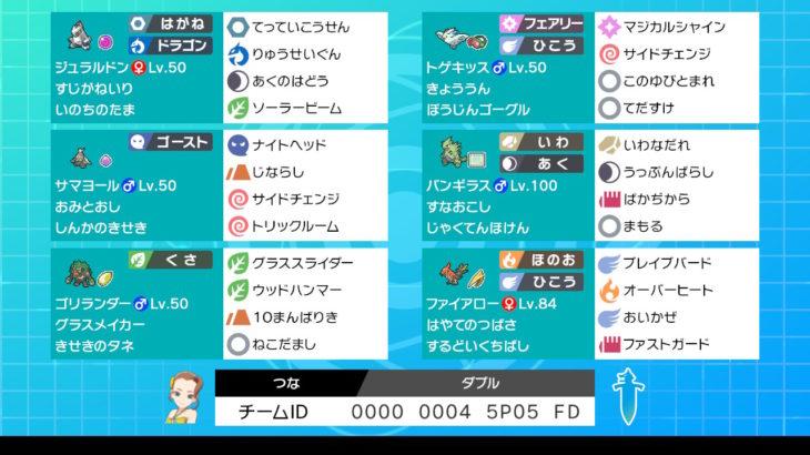 【S9ダブル最終15位】対面特化ジュラキッス