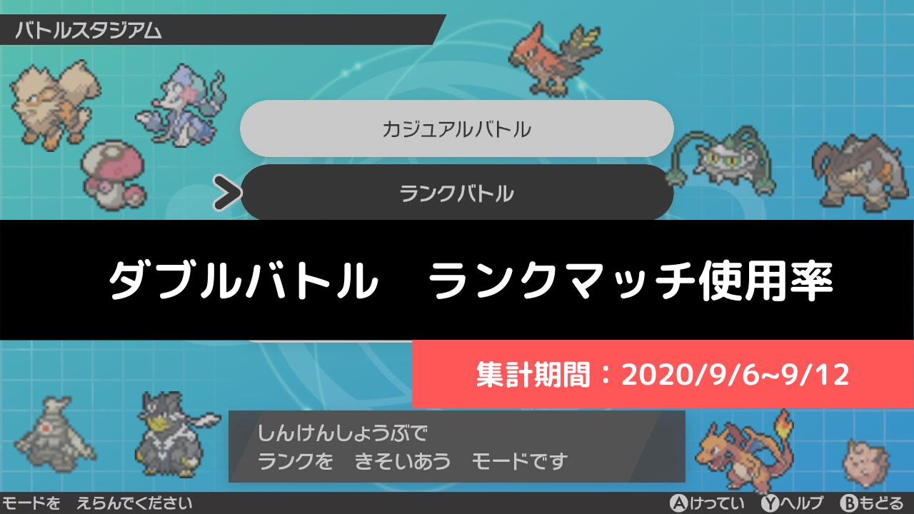 【ダブル】マスターランク級でのポケモン使用率!(2020/9/6~9/12)