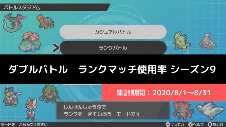 ポケモン剣盾ダブルシーズン9使用率
