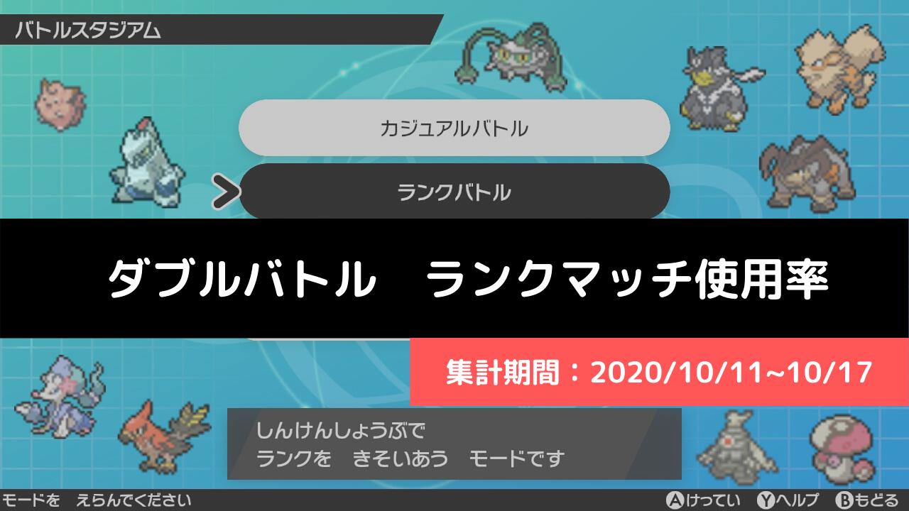 【ダブル】マスターランク級でのポケモン使用率!(2020/10/11~10/17)