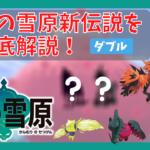 【冠の雪原】新伝説ポケモンを徹底解説!