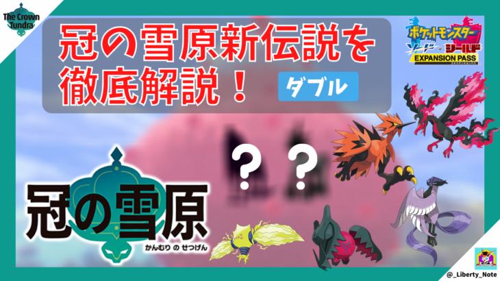 【冠の雪原】新伝説ポケモンを徹底解説!【ダブル】