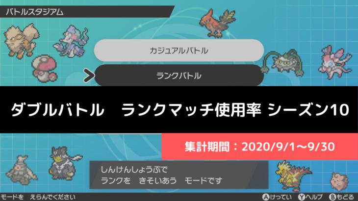 【ダブル】マスターランク級でのポケモン使用率!(シーズン10まとめ)