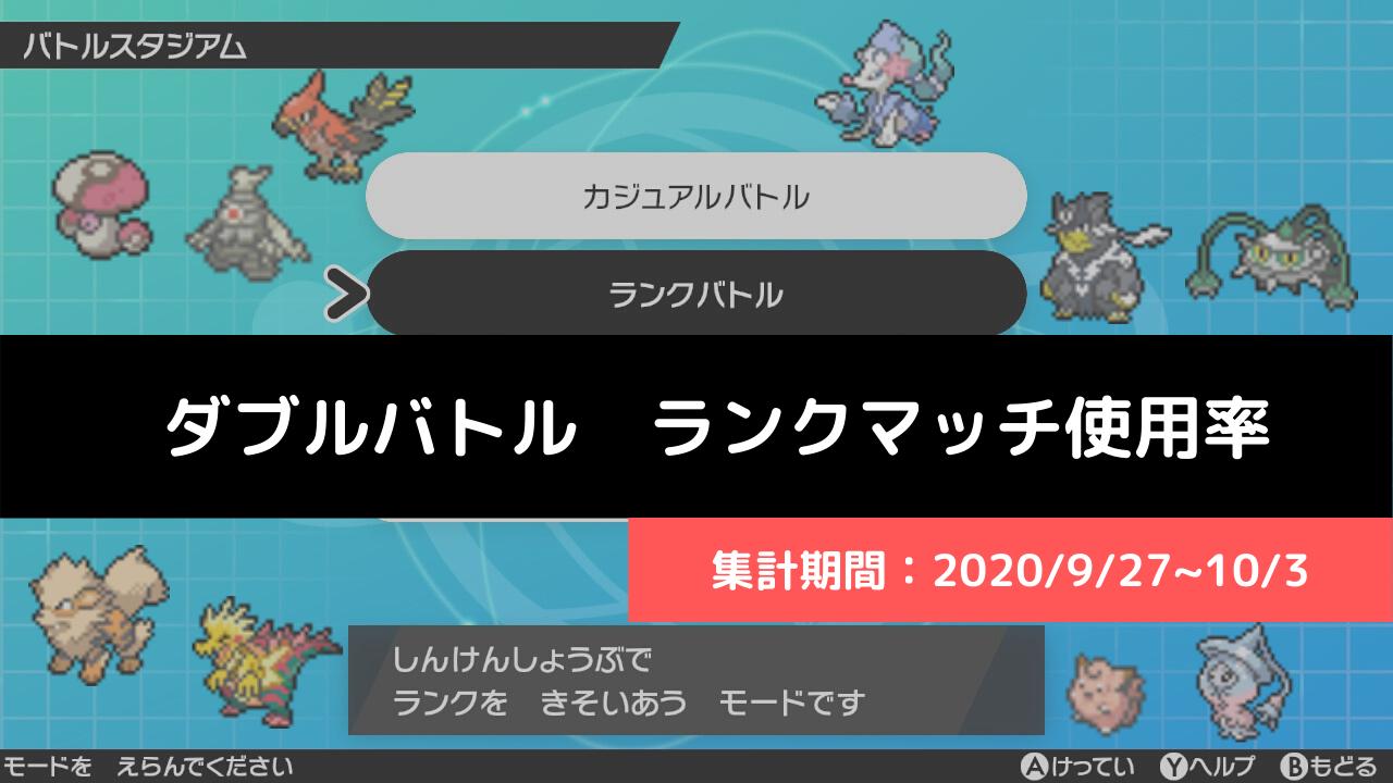 【ダブル】マスターランク級でのポケモン使用率!(2020/9/27~10/3)