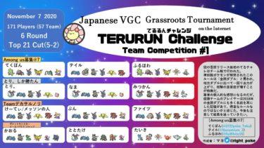 【大会レポート】てるるんチャレンジ チーム戦 #1【VGC2021】