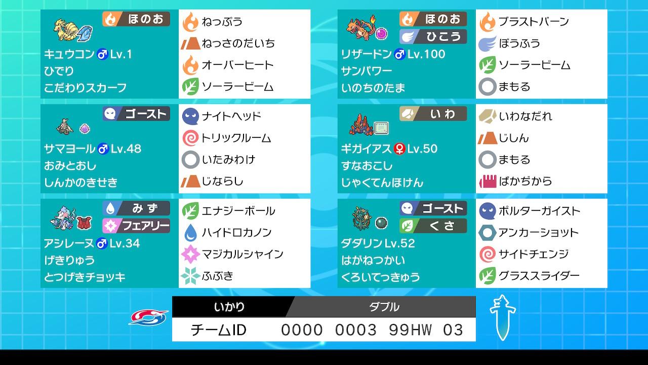【S11ダブル最終18位】キュウコンリザードン+トリル