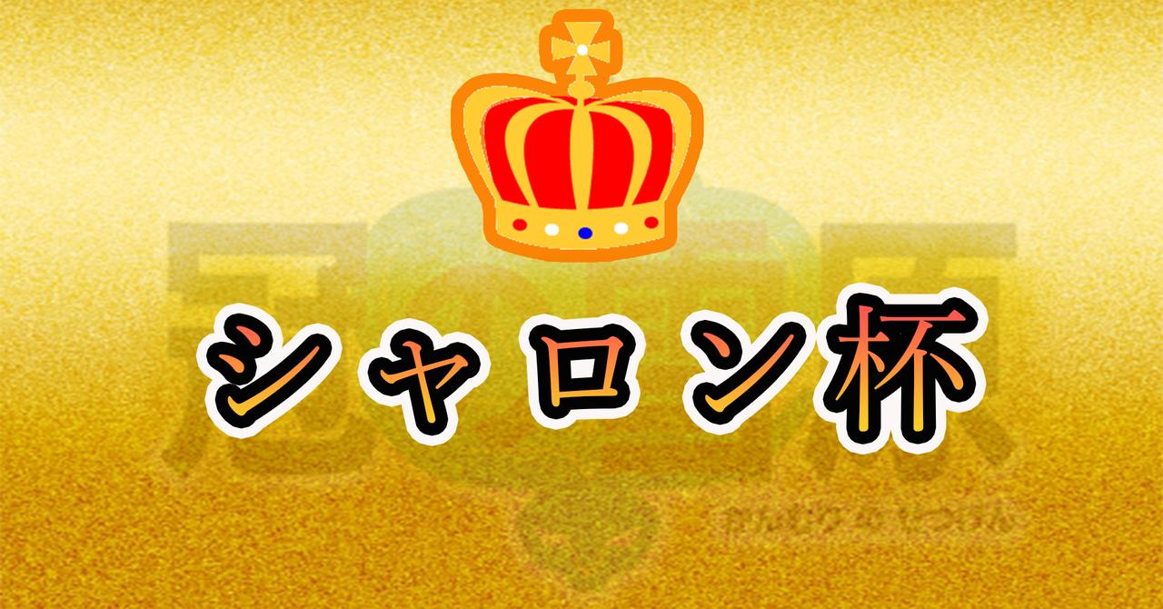 【ダブル】シャロンchプレゼンツ「シャロン杯」定期開催決定!