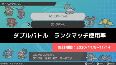 【ダブル】マスターランク級でのポケモン使用率!(2020/11/8~11/14)