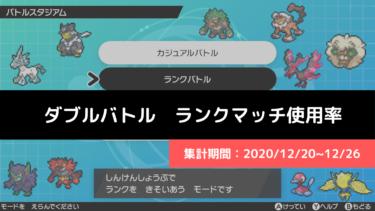 【ダブル】マスターランク級でのポケモン使用率!(2020/12/20~12/26)
