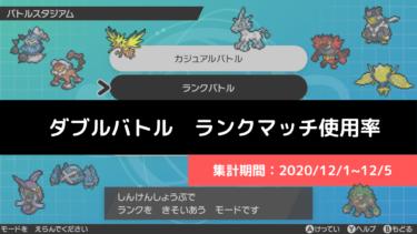 【ダブル】マスターランク級でのポケモン使用率!(2020/12/1~12/5)