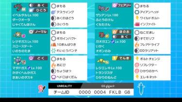 【剣盾GS】ザシアンイベルタル+ギガスドガス