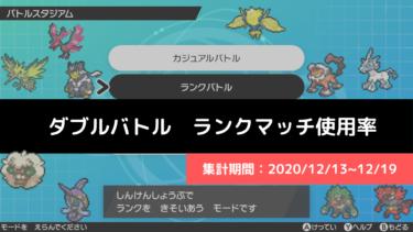 【ダブル】マスターランク級でのポケモン使用率!(2020/12/13~12/19)
