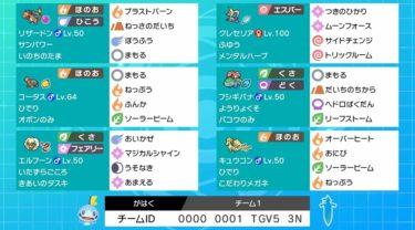 【S12ダブル最終レート2004】冠の雪原限界晴れパーティ