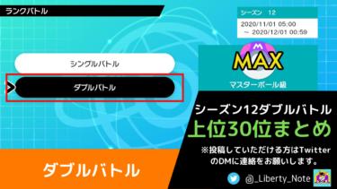 【ダブル】シーズン12最終順位トップ30まとめ