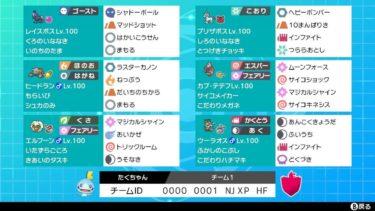 【S12ダブル最終4位&26位】白黒テテフビート