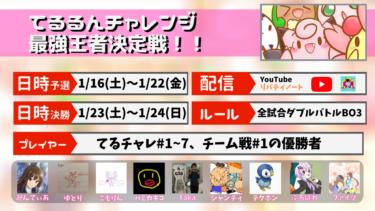 てるチャレ最強王者決定戦!【2021/1/16~1/24】