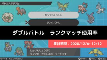 【ダブル】マスターランク級でのポケモン使用率!(2020/12/6~12/12)
