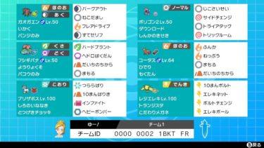 【S12ダブル最終6位】チョッキブリザポス入りバナコー