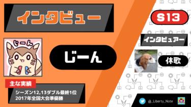 【シーズン13ダブル最終1位】じーんさんへインタビュー!