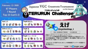 【大会レポート】てるるんチャレンジ#8【VGC2021】