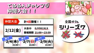 【シリーズ7】てるチャレ仲間大会!【全国ダブル】
