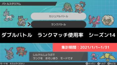 【ダブル】マスターランク級でのポケモン使用率!(シーズン14まとめ)