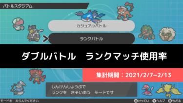 【ダブル】マスターランク級でのポケモン使用率!(2021/2/7~2/13)