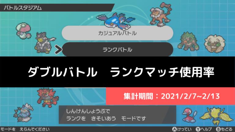 ポケモン剣盾ダブル使用率
