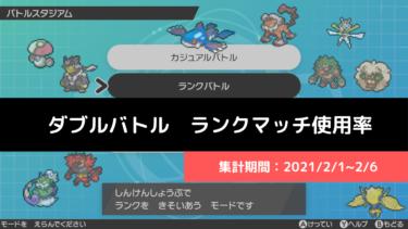 【ダブル】マスターランク級でのポケモン使用率!(2021/2/1~2/6)