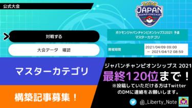 【ダブル】ポケモンジャパンチャンピオンシップス2021 予選  最終順位トップ120まとめ