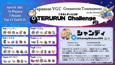 【大会レポート】てるるんチャレンジ#9【VGC2021】