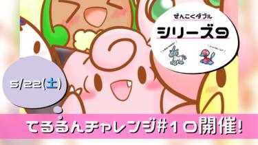 【告知】てるチャレ#10開催!【5/22(土)】