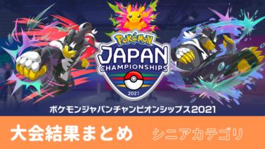 ポケモンジャパンチャンピオンシップス2021ゲーム部門 結果【シニアカテゴリ】