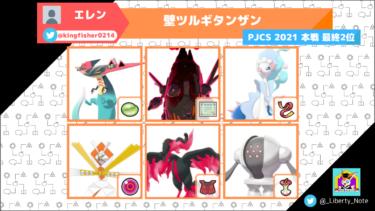 【PJCS2021本戦 最終2位】壁ツルギタンザン
