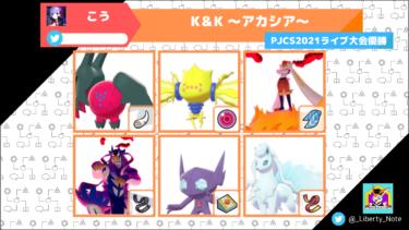 【PJCS2021ライブ大会優勝】K&K 〜アカシア〜