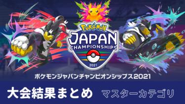 ポケモンジャパンチャンピオンシップス2021ゲーム部門 結果【マスターカテゴリ】