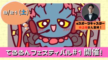 【※8/15更新※】てるるんフェスティバル開催!【8月21日】