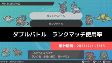 【ダブル】マスターランク級でのポケモン使用率!(2021/7/1~7/15)