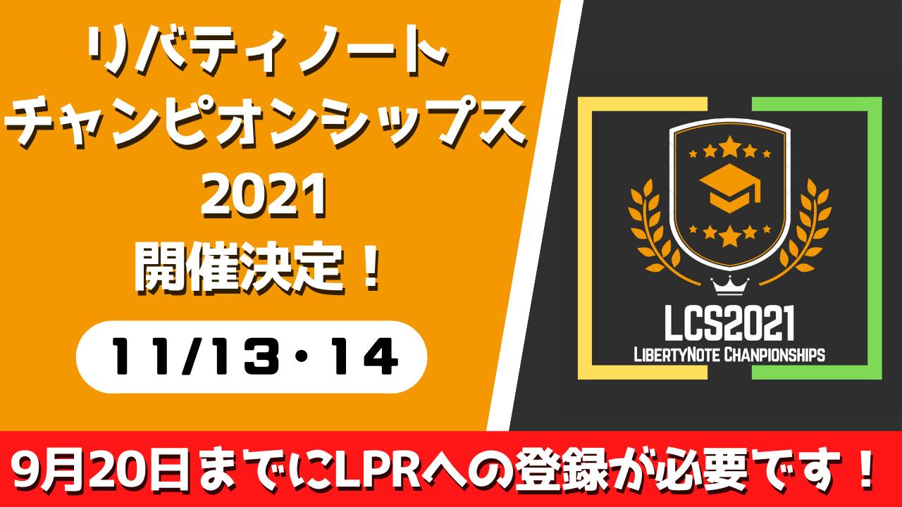 リバティノートチャンピオンシップス2021開催決定