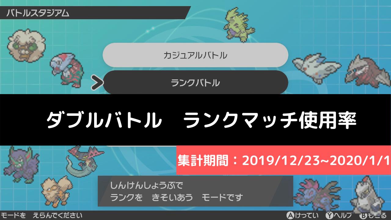 【ダブル】マスターランク級でのポケモン使用率!(2019/12/23~2020/1/1)