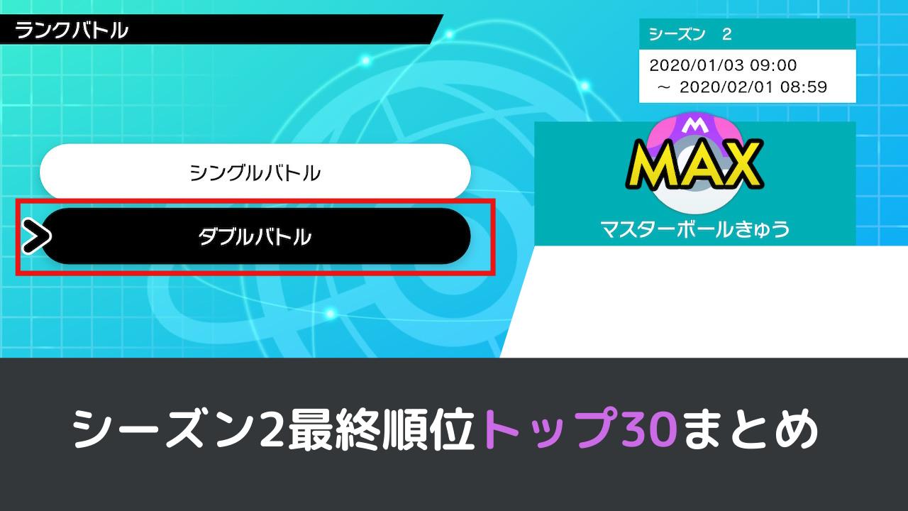 【ダブル】シーズン2最終順位トップ30まとめ